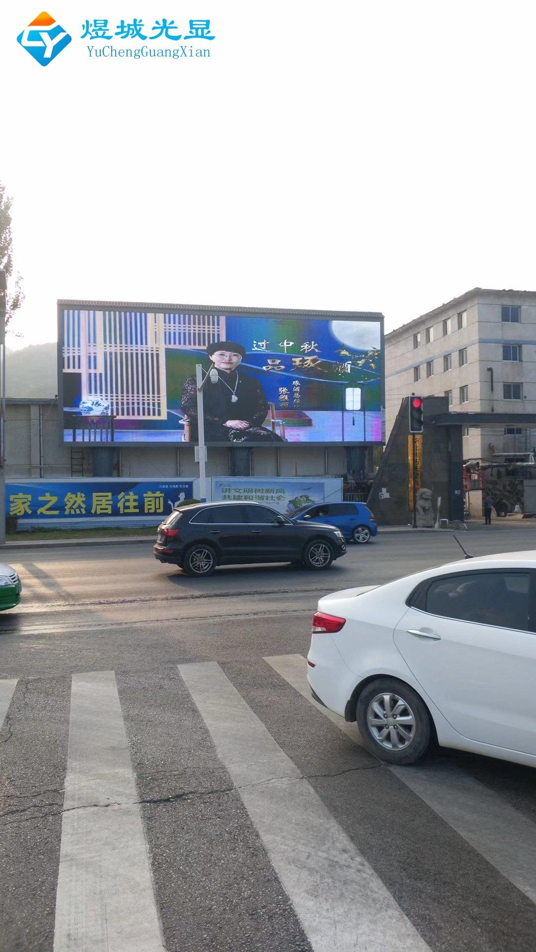 户外全彩LED显示屏